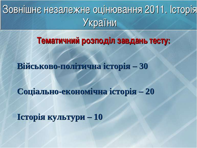 Зовнішнє незалежне оцінювання 2011. Історія України Тематичний розподіл завда...