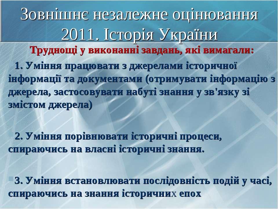 Зовнішнє незалежне оцінювання 2011. Історія України Труднощі у виконанні завд...