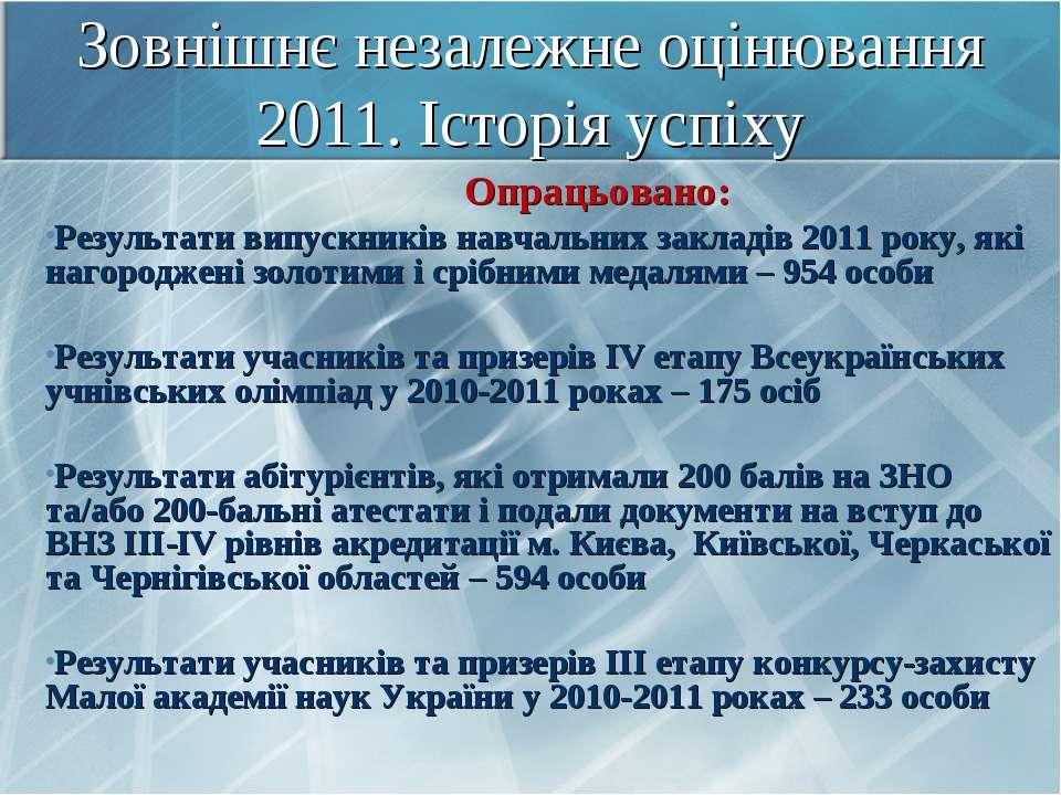 Зовнішнє незалежне оцінювання 2011. Історія успіху Опрацьовано: Результати ви...