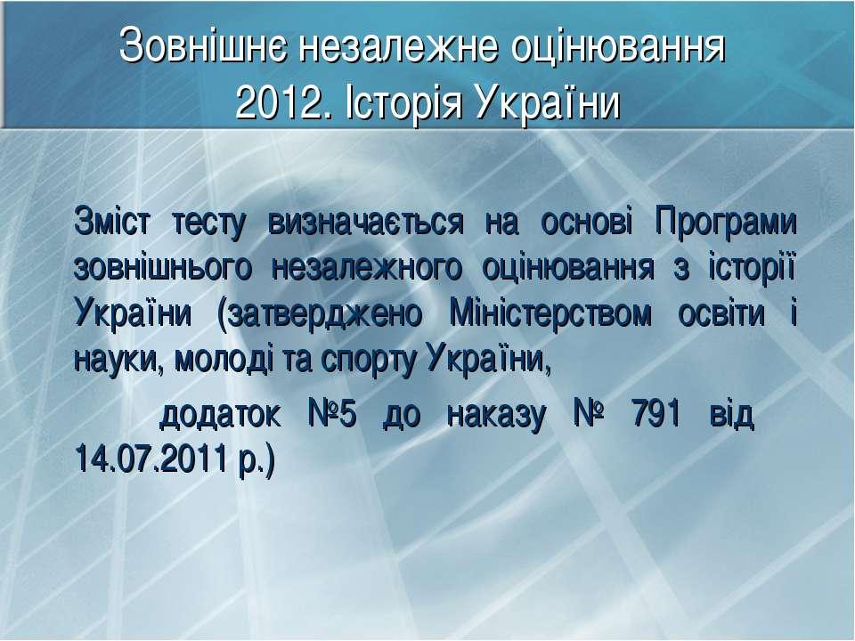 Зовнішнє незалежне оцінювання 2012. Історія України Зміст тесту визначається ...
