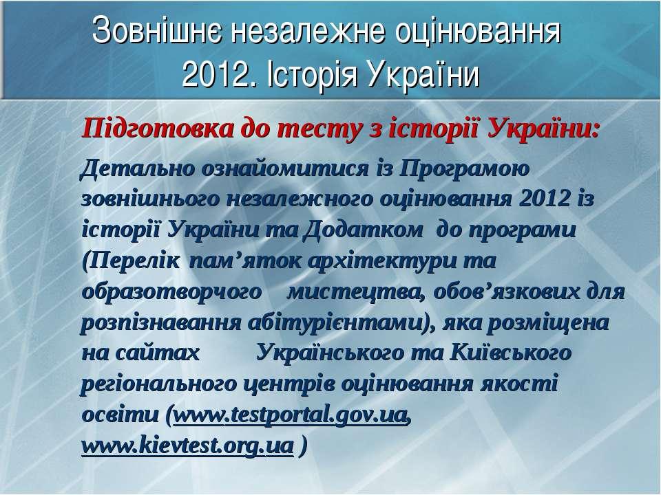 Зовнішнє незалежне оцінювання 2012. Історія України Підготовка до тесту з іст...