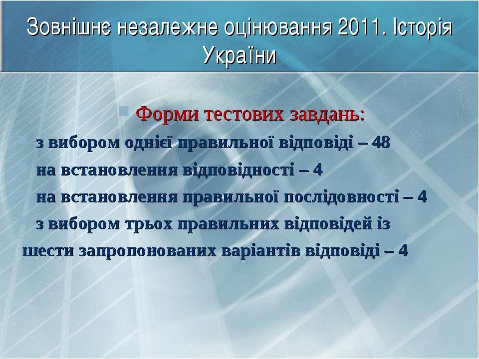 Зовнішнє незалежне оцінювання 2011. Історія України Форми тестових завдань: з...