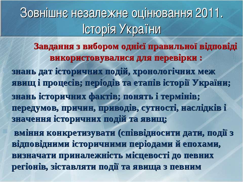 Зовнішнє незалежне оцінювання 2011. Історія України Завдання з вибором однієї...