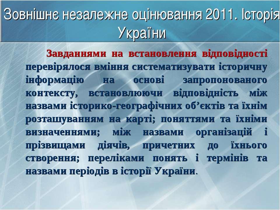 Зовнішнє незалежне оцінювання 2011. Історія України Завданнями на встановленн...