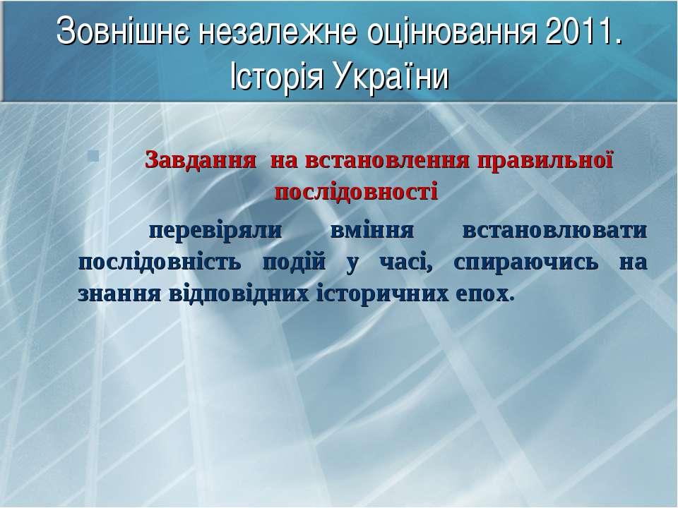 Зовнішнє незалежне оцінювання 2011. Історія України Завдання на встановлення ...
