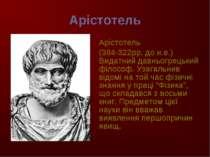 Арістотель Арістотель (384-322рр. до н.е.) Видатний давньогрецький філософ. У...