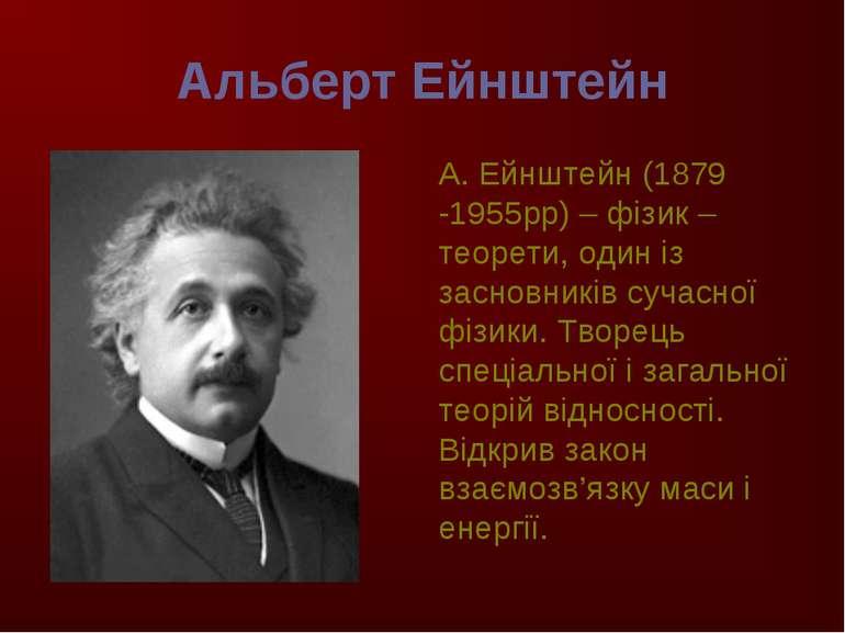Альберт Ейнштейн А. Ейнштейн (1879 -1955рр) – фізик – теорети, один із заснов...
