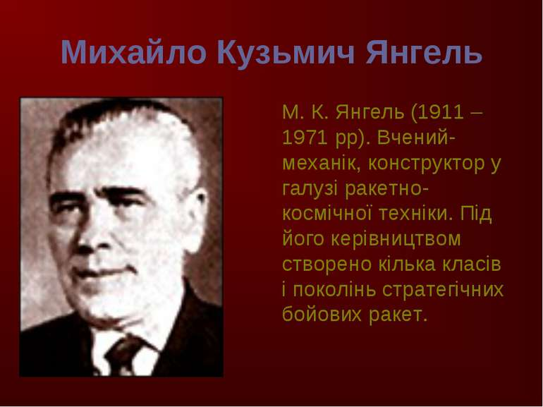 Михайло Кузьмич Янгель М. К. Янгель (1911 – 1971 рр). Вчений-механік, констру...