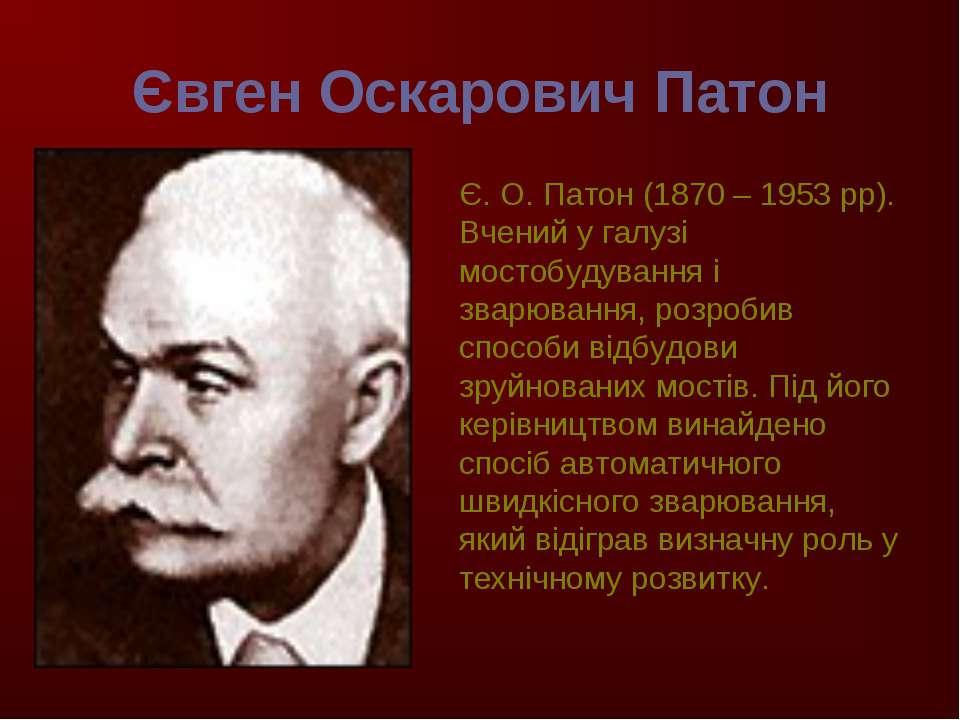 Євген Оскарович Патон Є. О. Патон (1870 – 1953 рр). Вчений у галузі мостобуду...