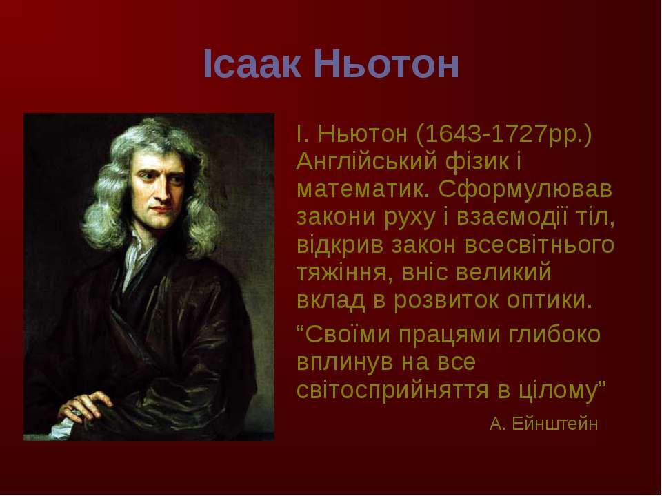 Ісаак Ньотон І. Ньютон (1643-1727рр.) Англійський фізик і математик. Сформулю...