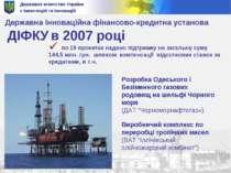 Державна інноваційна фінансово-кредитна установа ДІФКУ в 2007 році Державне а...