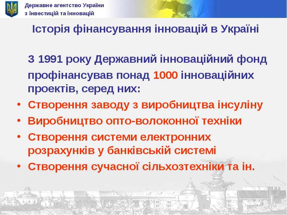 Історія фінансування інновацій в Україні З 1991 року Державний інноваційний ф...