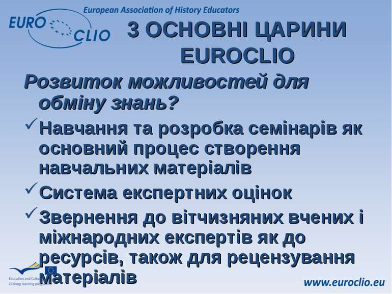 3 ОСНОВНІ ЦАРИНИ EUROCLIO Розвиток можливостей для обміну знань? Навчання та ...