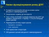 Умови функціонування ринку ДПП Розмаїття контрактів (кілька на кожен орган мі...