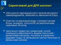 Сприятливий для ДПП контекст Збільшення відповідальності органів місцевого са...