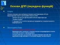 Основи ДПП (передача функцій) Історія: Спочатку передачу функцій використовув...