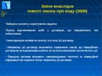 Заборона просити у користувачів завдаток Оцінка відновлюваних робіт у договор...