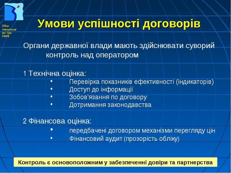Умови успішності договорів Органи державної влади мають здійснювати суворий к...