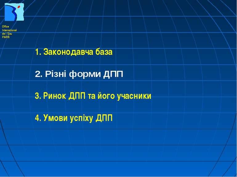 1. Законодавча база 2. Різні форми ДПП 3. Ринок ДПП та його учасники 4. Умови...