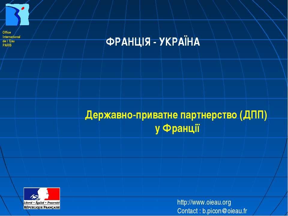 ФРАНЦІЯ - УКРАЇНА Державно-приватне партнерство (ДПП) у Франції http://www.oi...