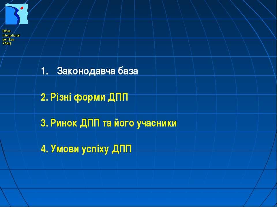 Законодавча база 2. Різні форми ДПП 3. Ринок ДПП та його учасники 4. Умови ус...