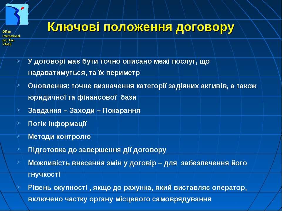 Ключові положення договору У договорі має бути точно описано межі послуг, що ...