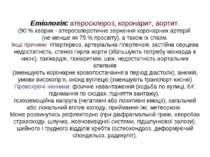 Етіологія: атеросклероз, коронарит, аортит. (90 % хворих - атеросклеротичне з...