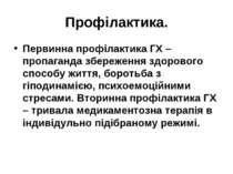 Профілактика. Первинна профілактика ГХ – пропаганда збереження здорового спос...