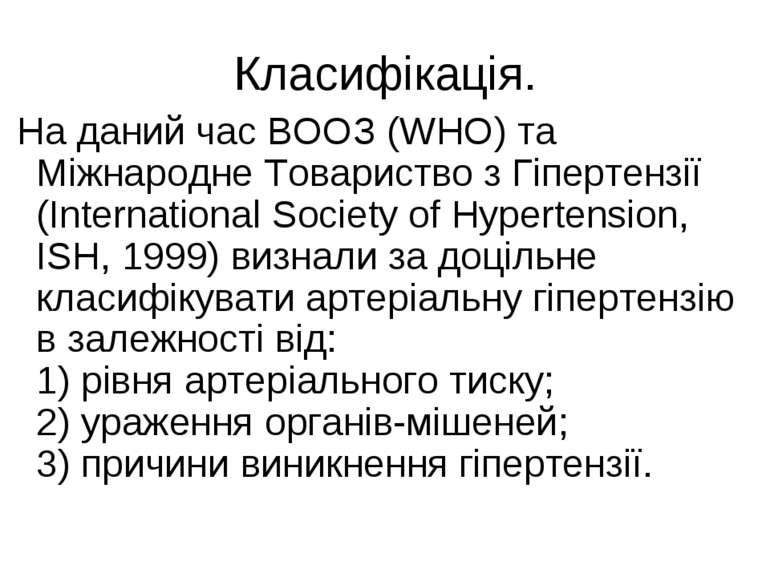 Класифікація. На даний час ВООЗ (WHO) та Міжнародне Товариство з Гіпертензії ...
