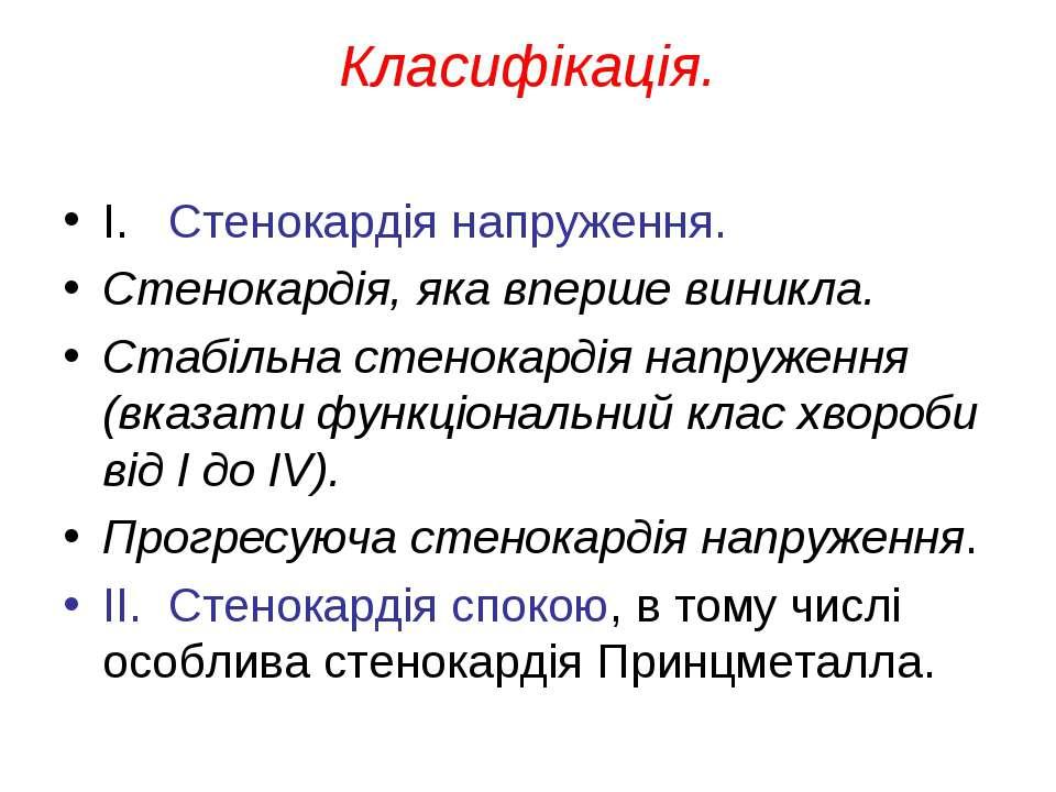 Класифікація. I. Стенокардія напруження. Стенокардія, яка вперше виникла. Ста...