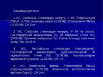 Приклади діагнозів ІХС. Стабільна стенокардія напруги, II ФК. Атеросклероз ПМ...