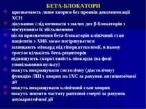 БЕТА-БЛОКАТОРИ призначають лише хворим без проявів декомпенсації ХСН лікуванн...