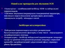 Новий клас препаратів для лікування ЗСН Омапатрілат – комбінований інгібітор ...