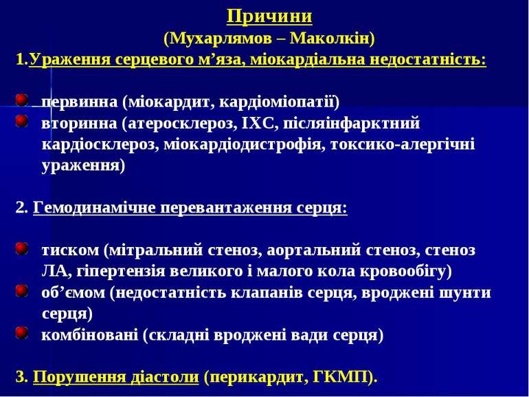 Причини (Мухарлямов – Маколкін) 1.Ураження серцевого м'яза, міокардіальна нед...