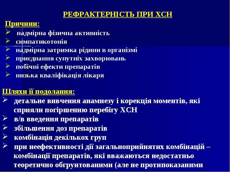 РЕФРАКТЕРНІСТЬ ПРИ ХСН Причини: надмірна фізична активність симпатикотонія на...