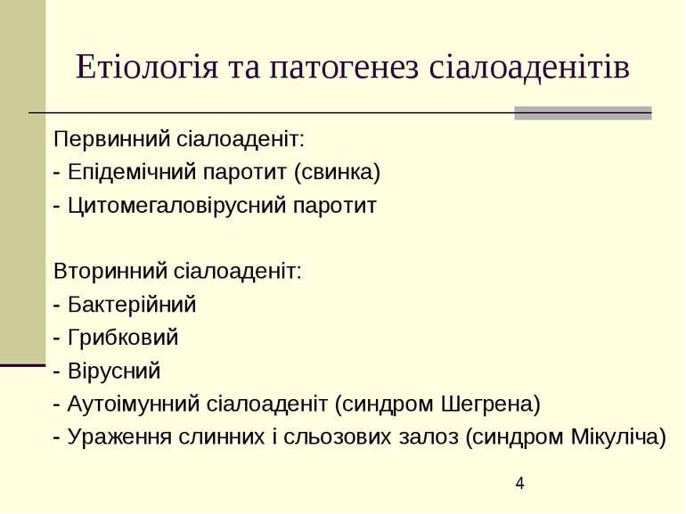 Етіологія та патогенез сіалоаденітів Первинний сіалоаденіт: - Епідемічний пар...