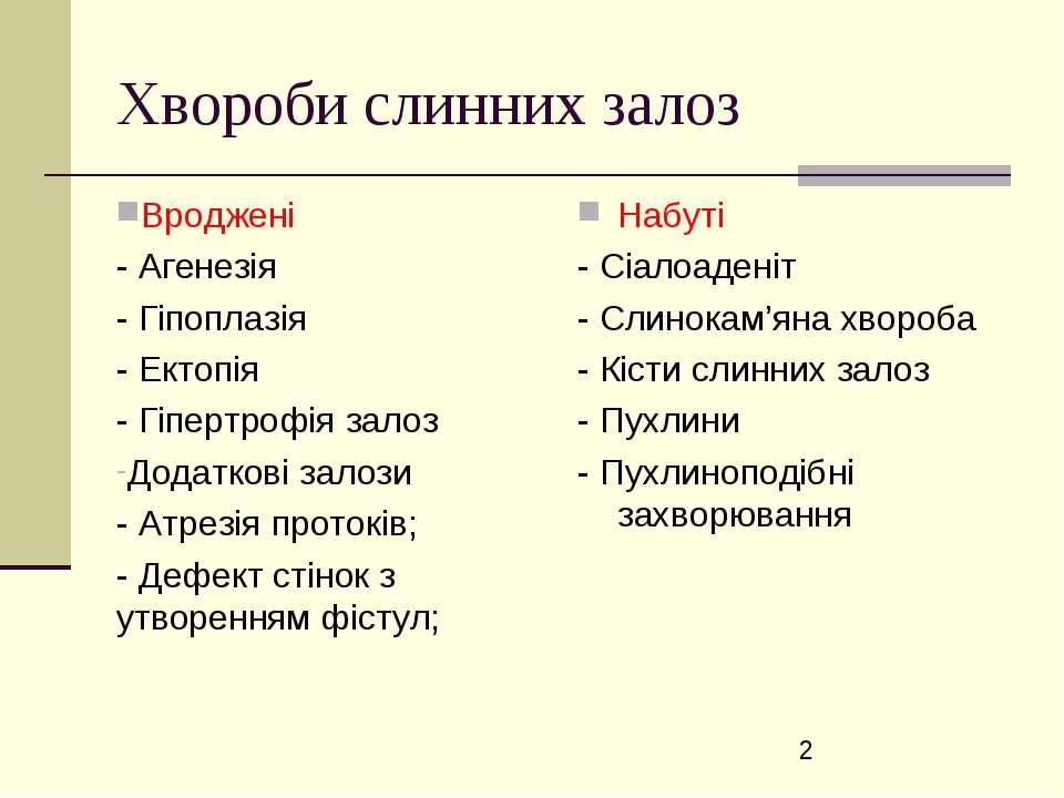 Хвороби слинних залоз Вроджені - Агенезія - Гіпоплазія - Ектопія - Гіпертрофі...
