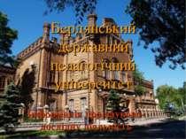 Бердянський державний педагогічний університет Інформація про науково-дослідн...