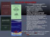 ФАХОВІ ВИДАННЯ В університеті створено редакційно-видавничий відділ. У БДПУ в...