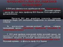 ФУНДАМЕНТАЛЬНІ ДОСЛІДЖЕННЯ НА БАЗІ БДПУ З 2010 року фінансується держбюджетна...