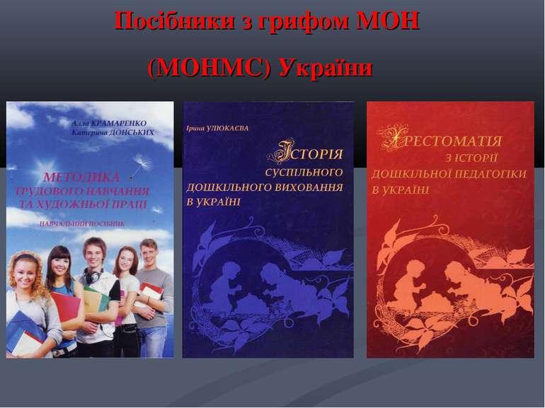 Посібники з грифом МОН (МОНМС) України