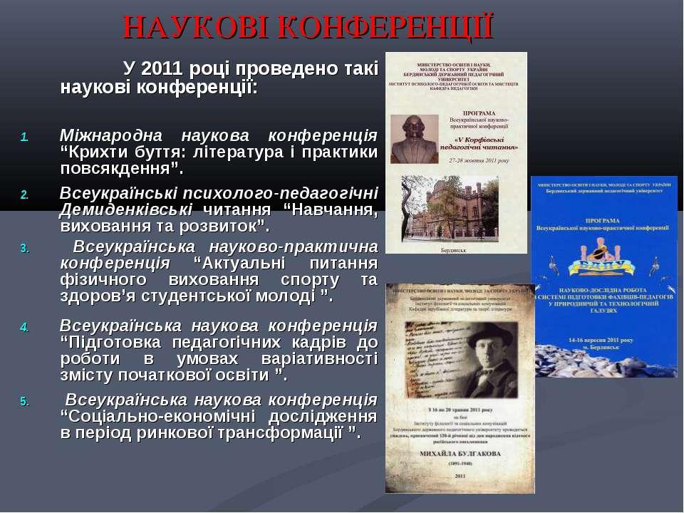 НАУКОВІ КОНФЕРЕНЦІЇ У 2011 році проведено такі наукові конференції: Міжнародн...