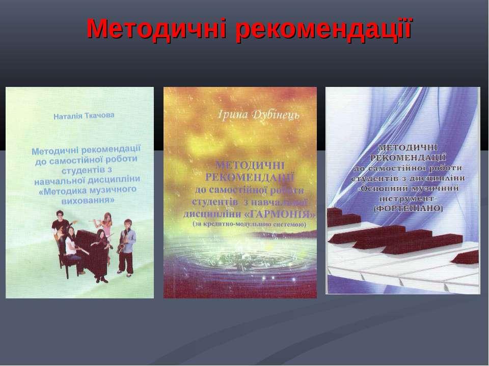 Методичні рекомендації