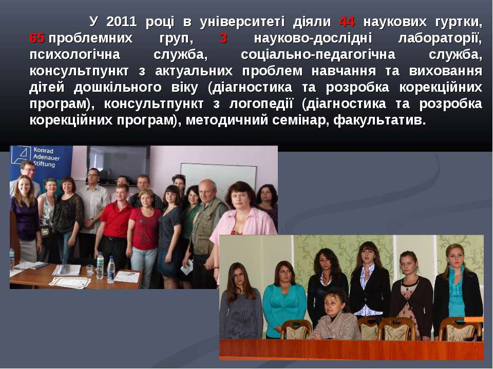 У 2011 році в університеті діяли 44 наукових гуртки, 65проблемних груп, 3 на...