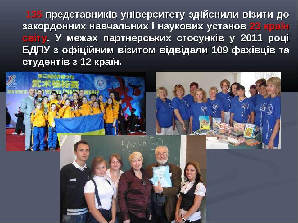 135 представників університету здійснили візити до закордонних навчальних і н...