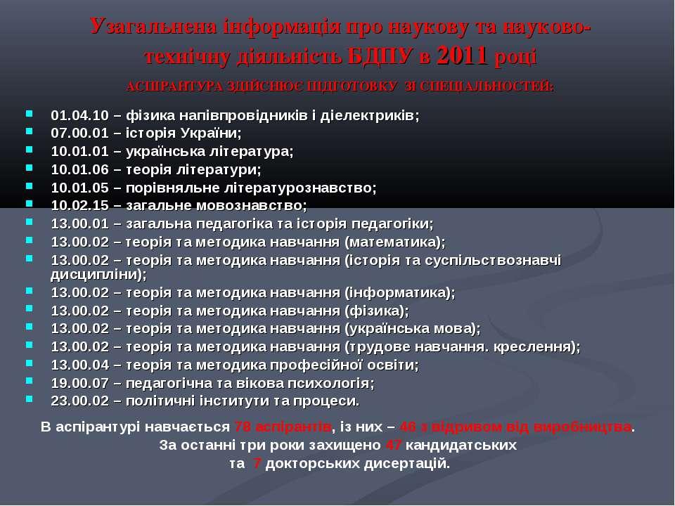 Узагальнена інформація про наукову та науково-технічну діяльність БДПУ в 2011...