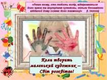 Коли творить маленький художник – Світ розквітає! «Лише тому, хто любить колі...