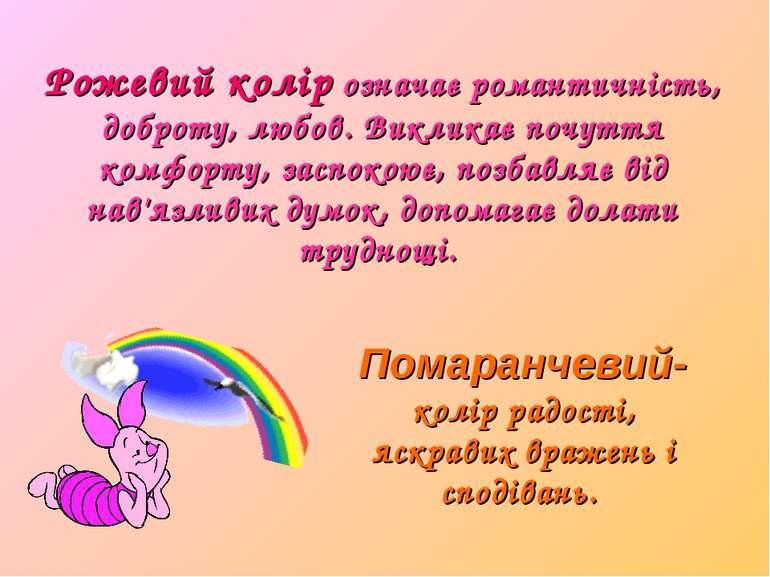Рожевий колір означає романтичність, доброту, любов. Викликає почуття комфорт...