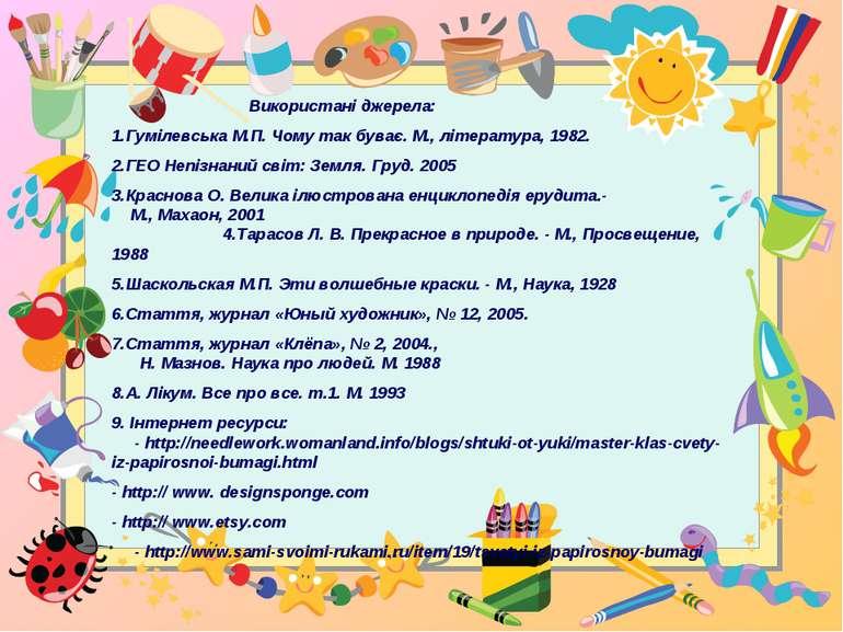 Використані джерела: 1.Гумілевська М.П. Чому так буває. М., література, 1982....