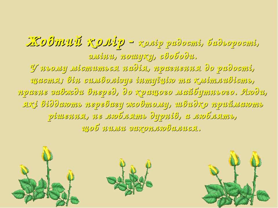 Жовтий колір - колір радості, бадьорості, зміни, пошуку, свободи. У ньому міс...